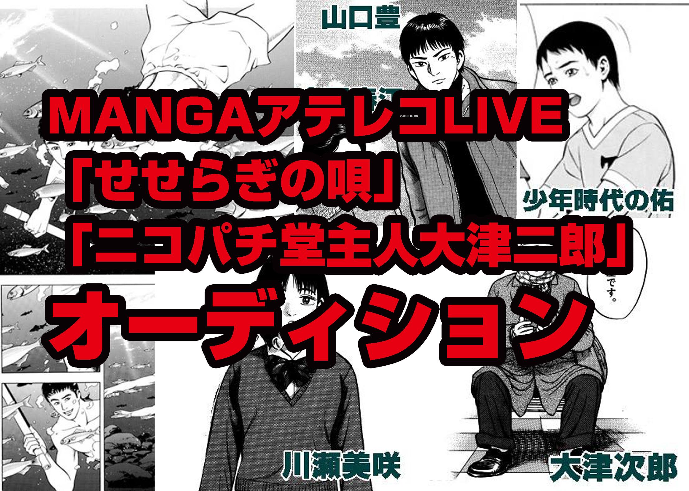 【募集終了】MANGAアテレコLIVE「せせらぎの唄」「ニコパチ堂主人大津二郎」