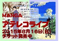 MANGAアテレコLIVE vol.2「せせらぎの唄」「ニコパチ堂主人 大津二郎」(2015年8月16日)