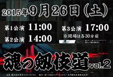 魂の剱伎道vol.2(2015年9月26日)