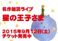 名作朗読ライブvol.2 「星の王子さま」9月公演