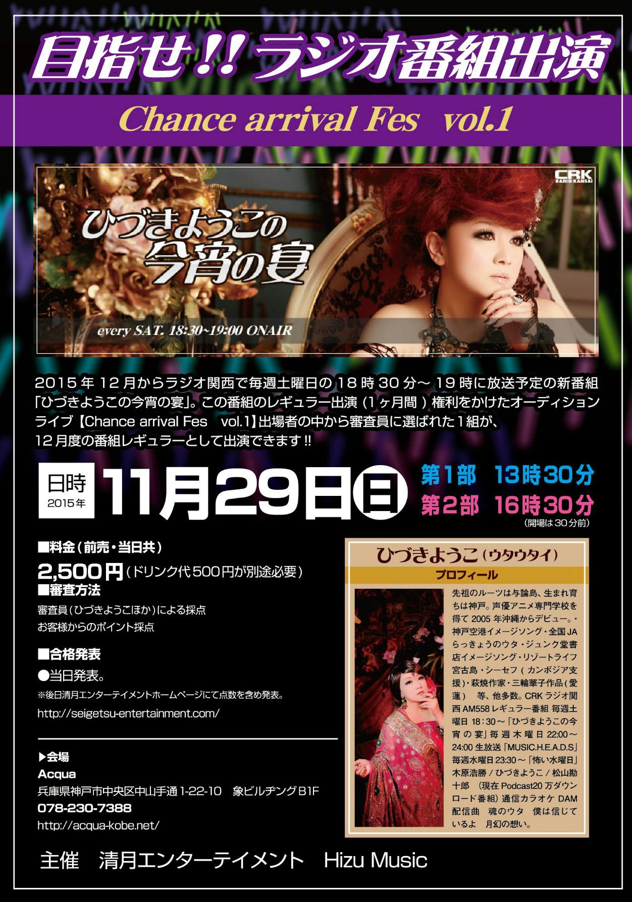 めざせラジオ番組出演!!【Chance arrival Fes vol.1】11月29日(日)