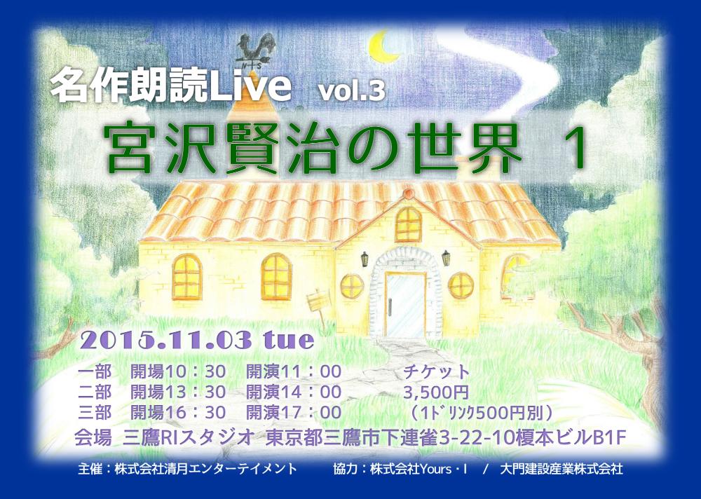 名作朗読LIVE 宮沢賢治の世界1 (2015年11月3日)