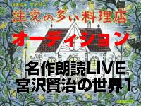 【募集終了】【 名作朗読LIVE 宮沢賢治の世界1】オーディション