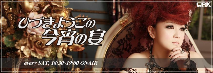 ChancearrivalFes vol.4 ラジオ番組「ひづきようこの今宵の宴」マンスリーレギュラー出演オーディションライブ