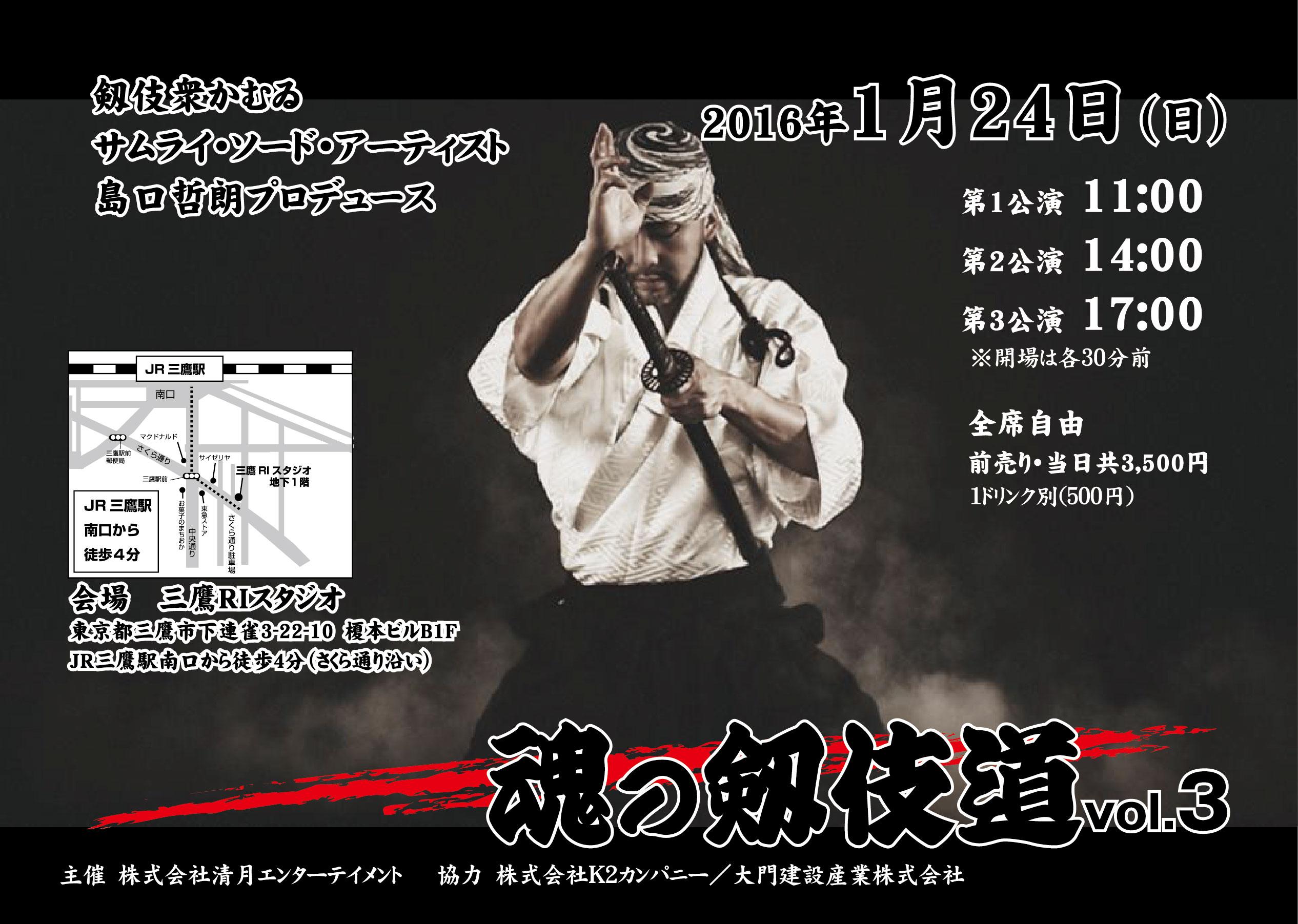 殺陣舞台「魂の剱伎道vol.3」〔1月24日(日)〕