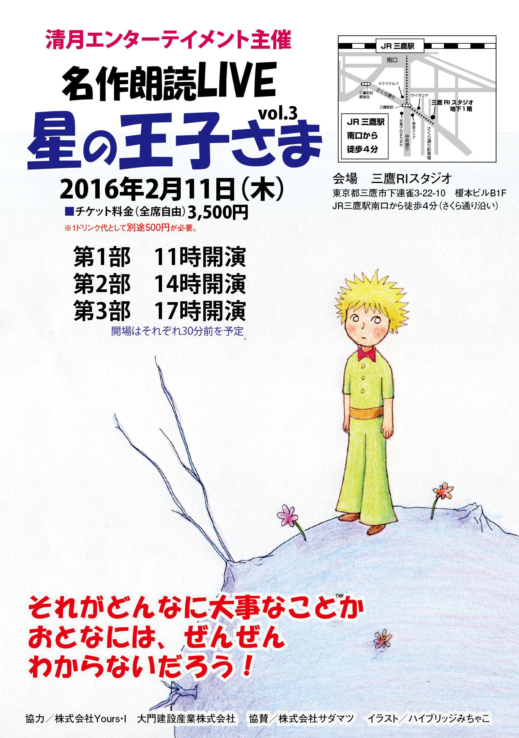 名作朗読ライブ 「星の王子さま」〔2月11日(祝)〕