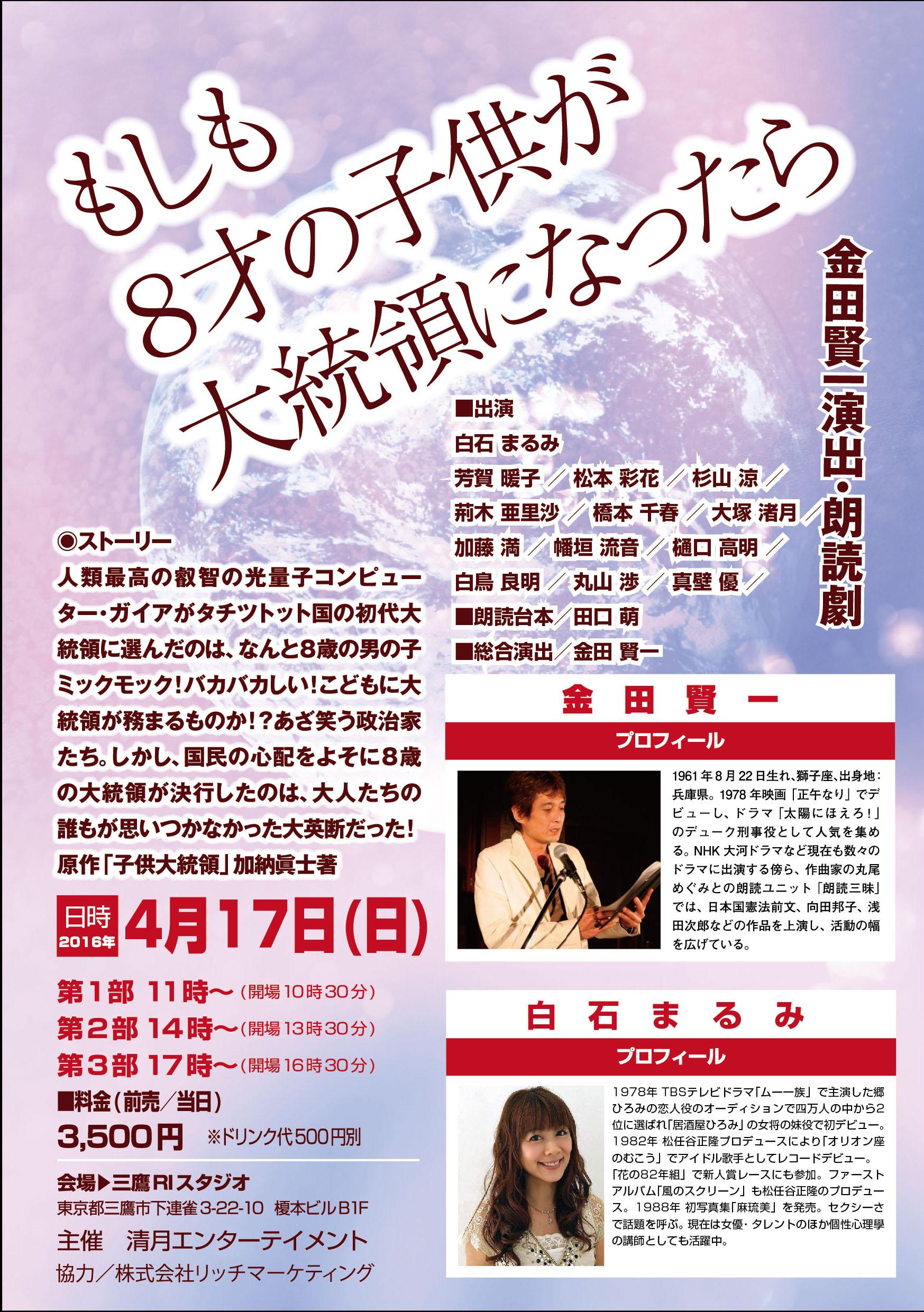 金田賢一演出・朗読劇「もしも8才の子供が大統領になったら(4月公演)」
