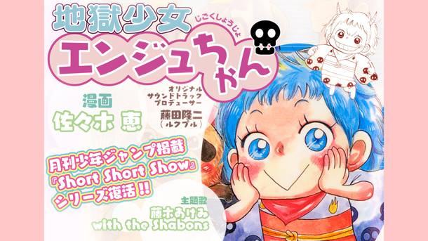 【募集終了】「Domixモーションコミック×LIVE(地獄少女エンジュちゃんほか)」