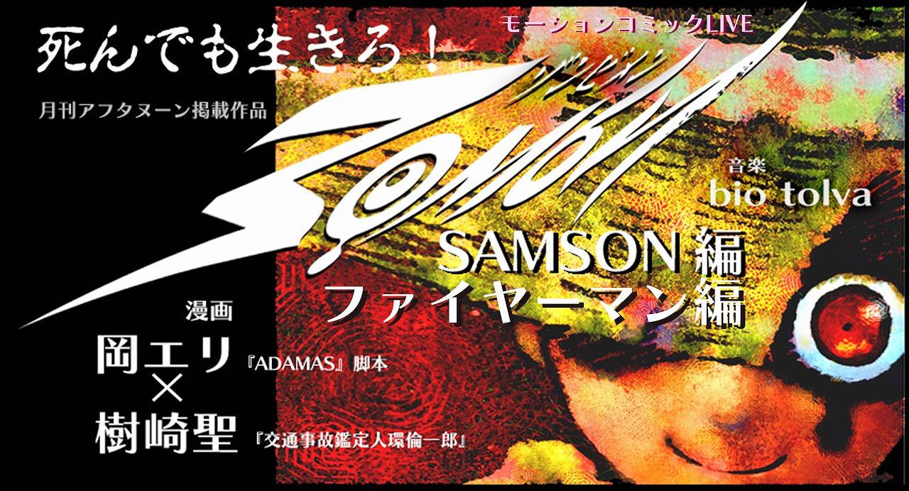 【募集終了!!】「Domixモーションコミック×LIVE」新作!ZOMBIE MEN (ファイヤーマン編)