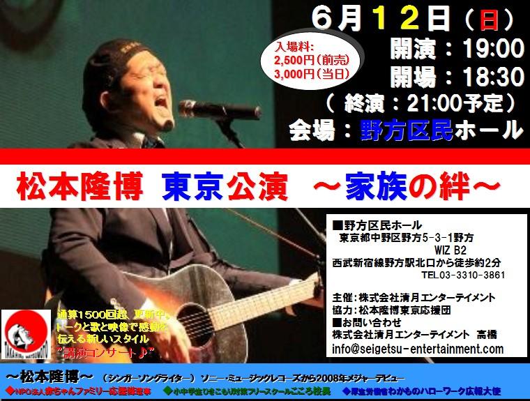 松本隆博 Live in NOGATA ~家族の絆~