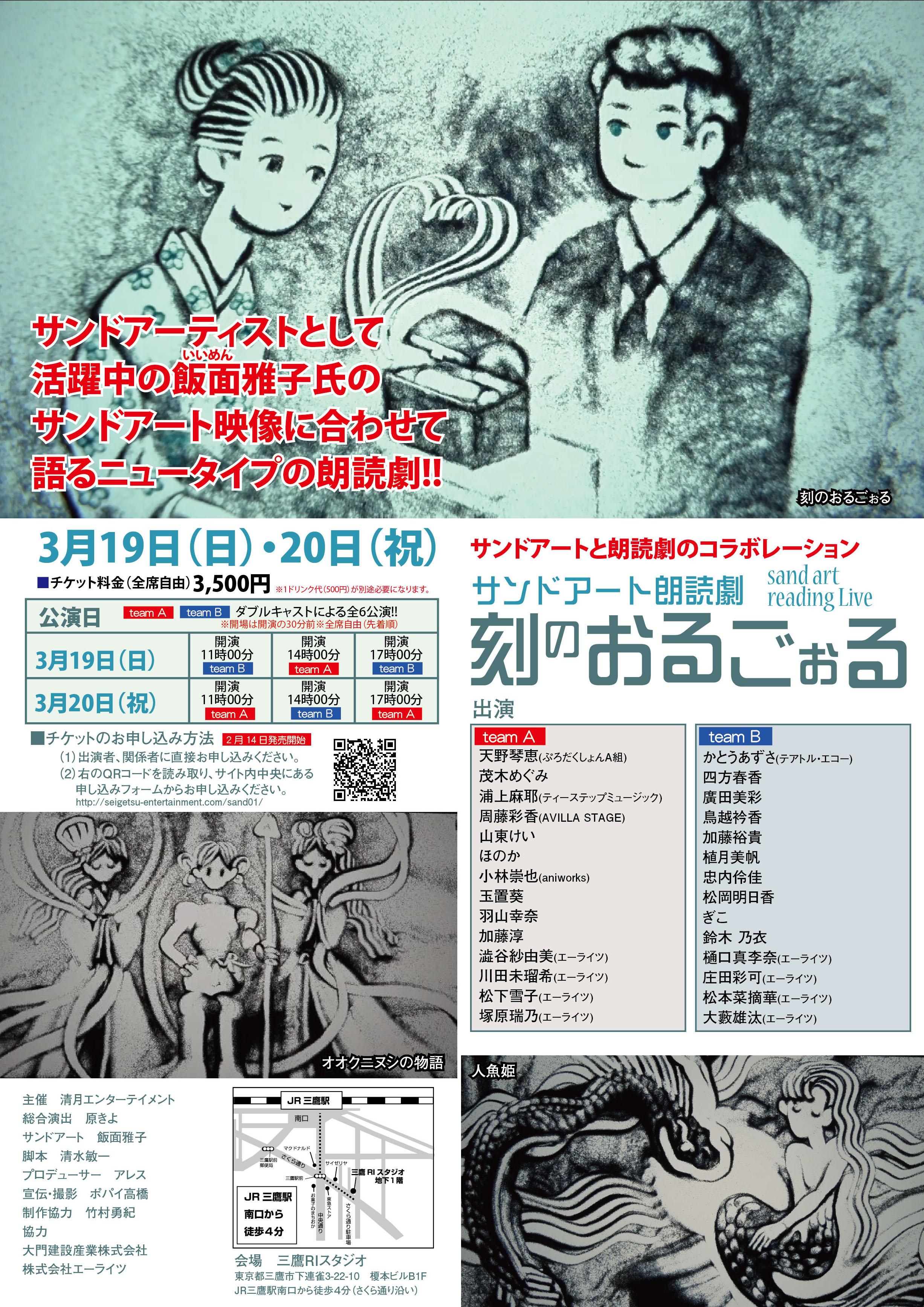 サンドアート朗読劇「刻のおるごぉる」〔3月19日・20日〕