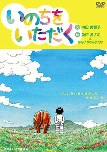 「いのちをいただく」デジタル絵本読みきかせライブ【公演日9月25日】