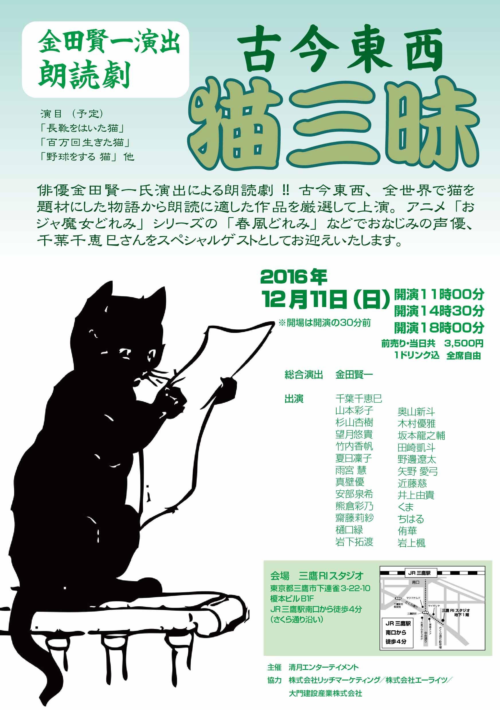 朗読劇「古今東西~猫三昧」【公演日12月11日(日)】