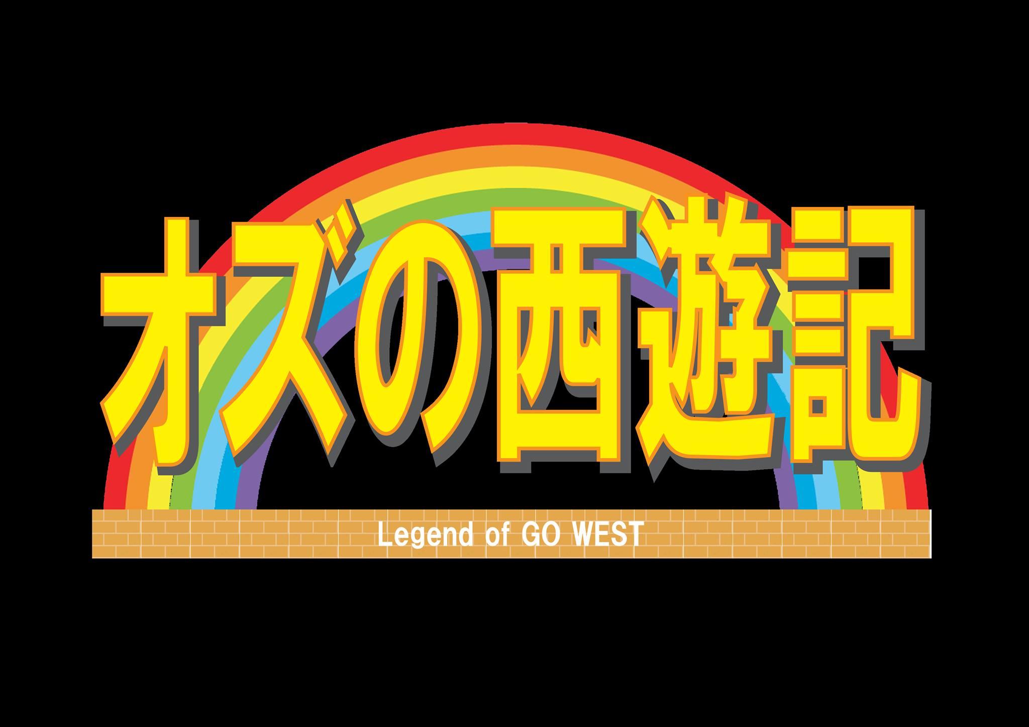 【募集終了】リーディングライブ「オズの西遊記to~Legend of GO WEST!」