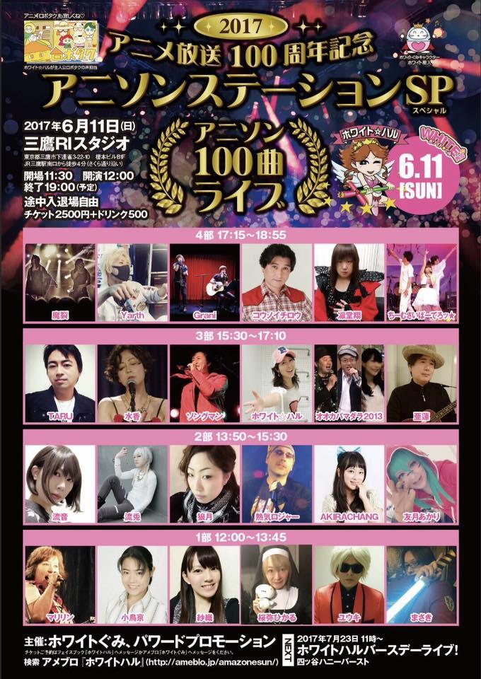 アニメ100周年 アニソン100曲ライブ!【公演日6月11日(日)】