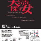 【朗読歌劇】「天の声を探す女」【公演日6月3日(土)4日(日) 】