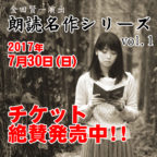 金田賢一演出「朗読名作シリーズvol.1」【公演日7月30日(日)】