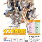 リーディングライブ「オズの西遊記~Legend of GO WEST!」【公演日10月21日(土)・22日(日)】