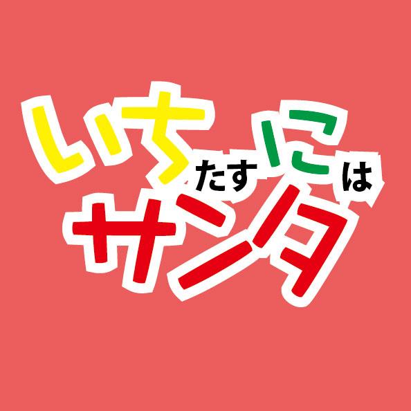 リーディングライブ「いちたすにはサンタ」【公演日12月16日(土)・17日(日)】