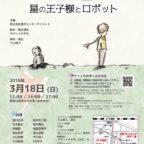 パフォーマンス朗読劇 2「星の王子様とロボット」【公演日3月18日(日)】