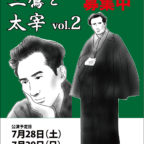 【出演者募集!!】太宰治作品朗読劇「三鷹と太宰vol.2」