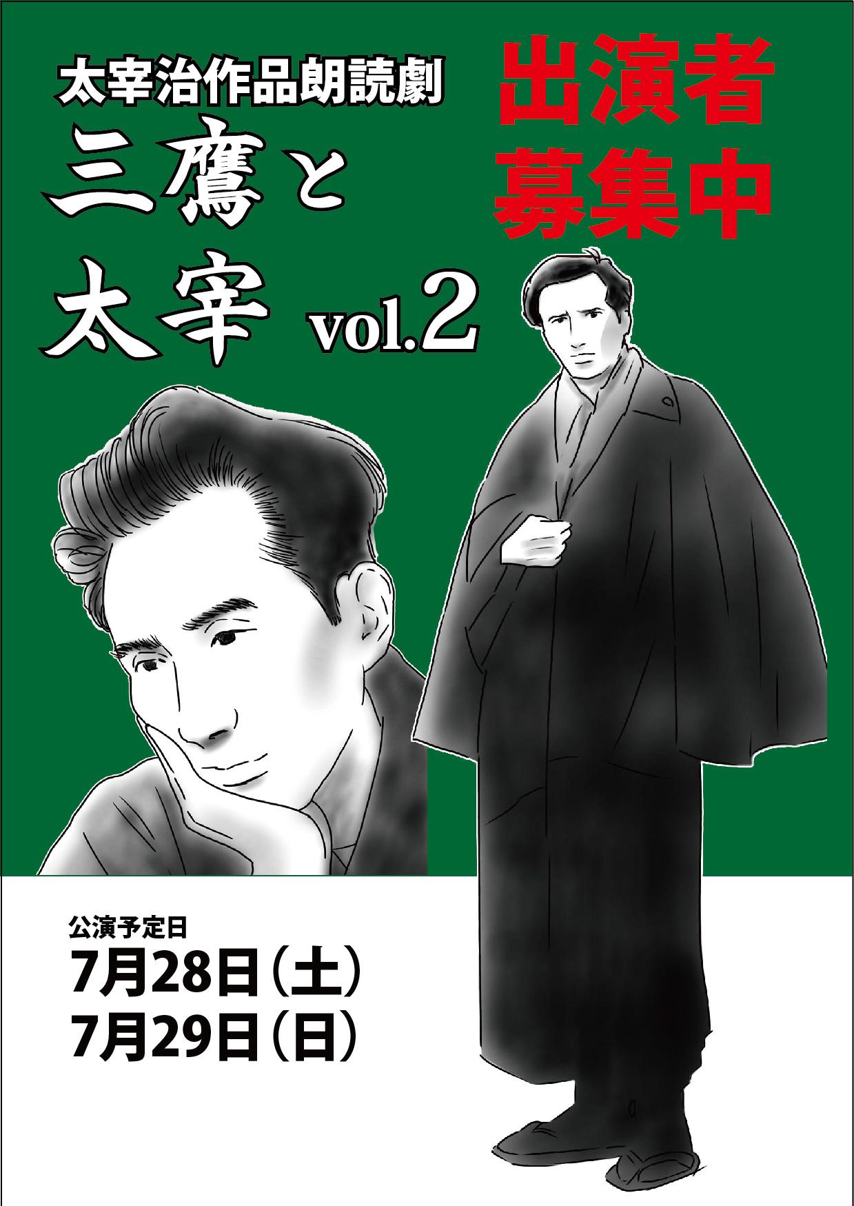 【募集終了】太宰治作品朗読劇「三鷹と太宰vol.2」