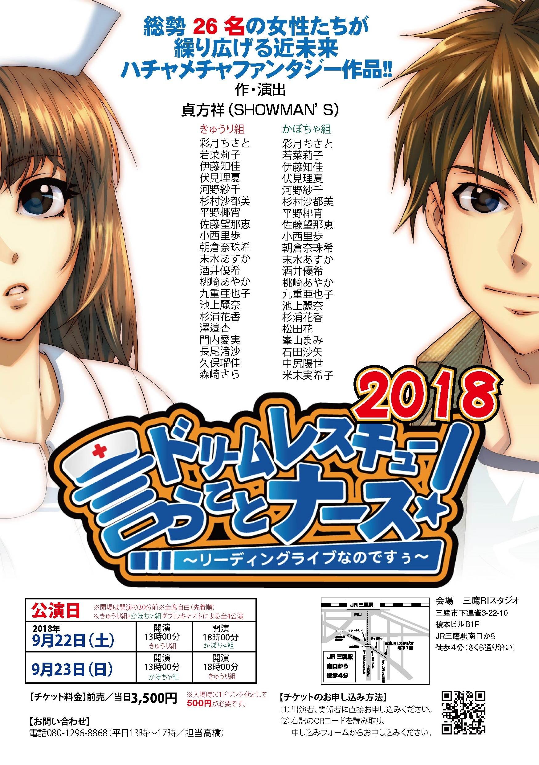 「ドリームレスキュー・言うことナース!2018」 【公演日9月22日(土) 23日(日)】