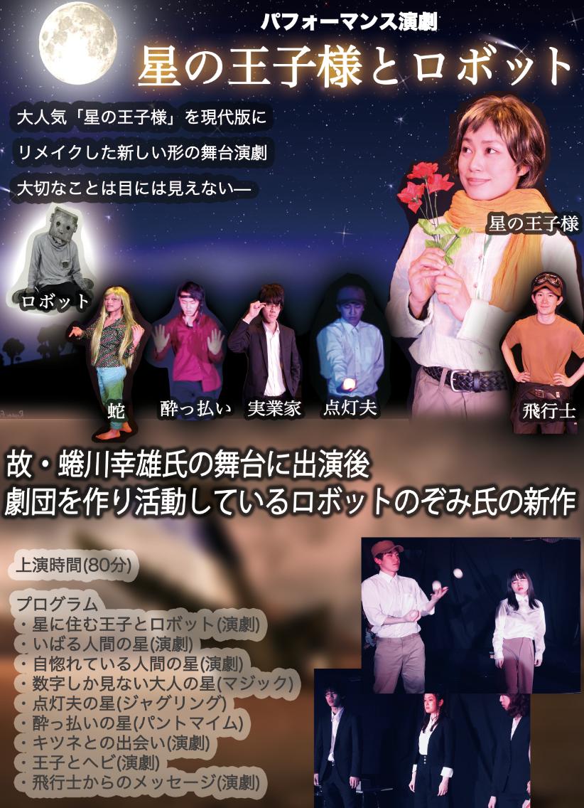 【出演者募集】パフォーマンス演劇 「星の王子様とロボット(2019)」