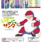 リーディングライブ「いちたすにはサンタ(2018)」【公演日2018年12月15日(土) 12月16日(日)】