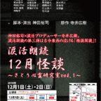 涙活朗読【12月怪談 ~さとり心霊研究室vol.1~】【公演日12月1日(土) 2日(日)】