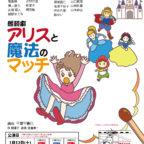 朗読劇「アリスと魔法のマッチ」【公演日1月12日(土) 13日(日)】