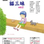 朗読「古今東西~猫三昧vol.2」【公演日1月26日(土) 27日(日)】